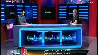 #x202b;مع شوبير - جراح متخصص يكشف علي الهواء الحقيقة الكاملة لاصابة محمد صلاح#x202c;lrm;
