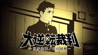 43   Barok van Zieks: Grim Reaper of the Great Court (Dai Gyakuten Saiban Soundtrack)