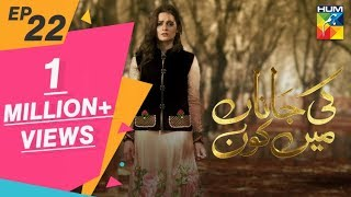 Ki Jaana Mein Kaun Episode #22 HUM TV Drama 13 September 2018