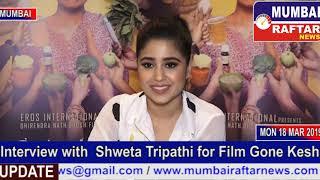 Interview with  Shweta Tripathi for Film Gone Kesh | www.mumbairaftarnews.com |
