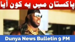 Dunya News Headlines and Bulletin - 09:00 PM | 20 March 2017