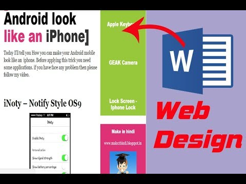 Web Page Design By Using Microsoft Word | Step By Step