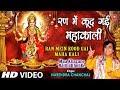 Ran Mein Kood Gayi Mahakali Full Song I Maa Khajane Baithi Khol Ke mp3