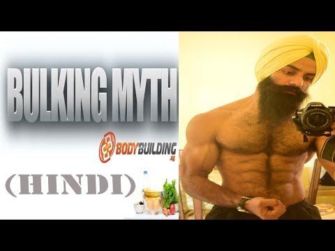 BULKING PROPERLY ||BULK UP without gaining FAT(Hindi)