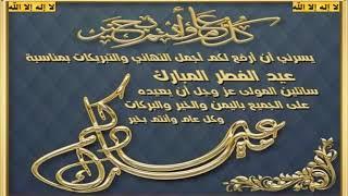 تهنئة بعيد الفطر المبارك ..  تكبيرات العيد ..