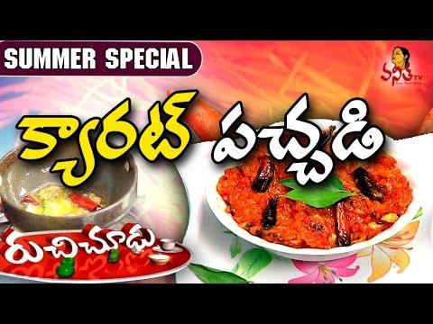 Quick & Easy Carrot Pachadi (క్యారట్ పచ్చడి) Recipe || Summer Special Ruchi Chudu || Vanitha TV