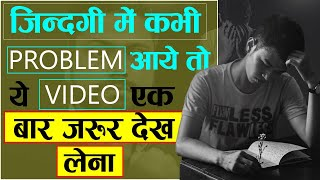 5 Minutes की Video आपकी लाइफ बदल सकती है || Life Changing Motivation || Top 10 Motivational Quotes