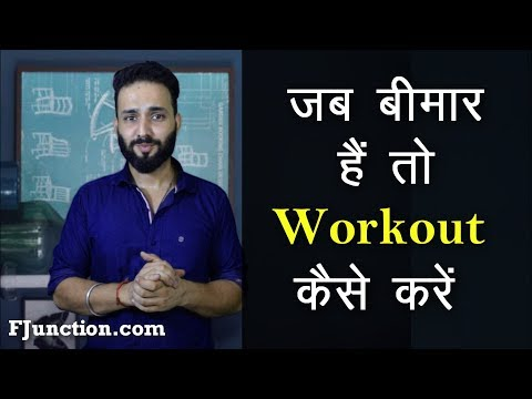 Should you exercise when sick? Day 30 | हिंदी | Fat Loss Challenge
