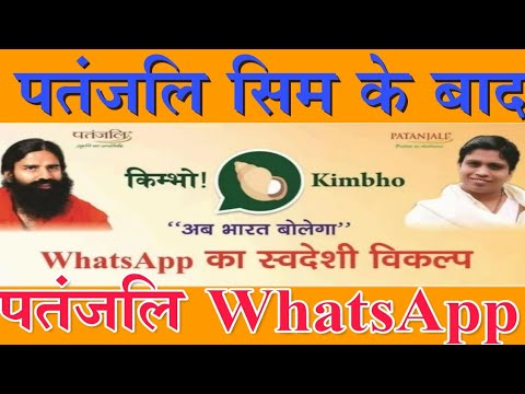 Patanjali has launched the WhatsApp app after the SIM card in Patanjali.