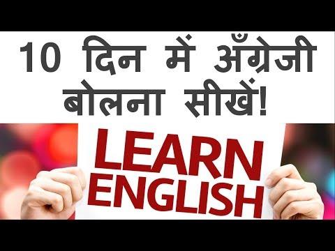 10 दिन में अँग्रेजी बोलना सीखें! (How to Learn to Speak English Quickly?)