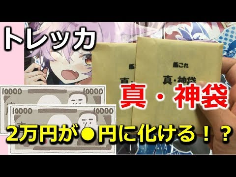 【トレッカ 真・神袋開封】20000円が消えるか増える?! 艦これAC #74