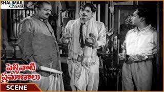 Pellinati Pramanalu Movie || Svr Fires On Ramana Reddy For Telling False || Anr || Shalimarcinema