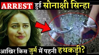 OMG: Sonakshi Sinha Got Arrested ! What Is The Truth Behind The Viral Video