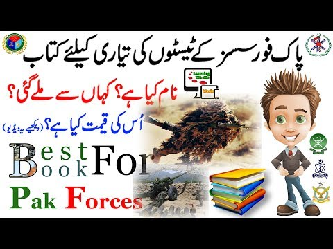 Best Book For the Preparation of Pakistan Forces Initial Tests - Book Price? - Buying Place? In Urdu