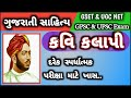 Download  કલાપી kavi Sursinhji Takhtasinhji Gohil kalapi gujarati sahityakar in gujarati sahitya MP3,3GP,MP4