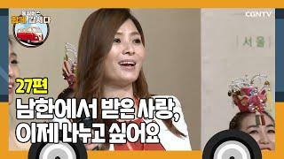 """""""남한에서 받은 사랑, 이제 나누고싶어요""""@ 통일버스 함께 갑시다 27편 (full Version)"""