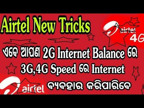 Airtel Offer-ଏଵେ ଆପଣ 2G Internet Balance ରେ 3G,4G ଵ୍ୟଵହାର କରିପାରିଵେ By Free Odia Technical