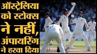 Ashes Series 5 मौके जब England की हार सब तय मान बैठे थे  Eng vs Aus