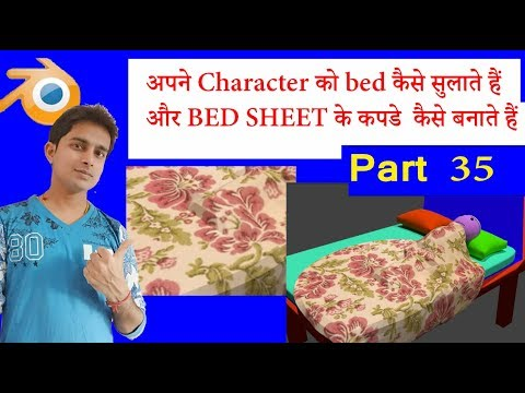 How to make bed sheet and sleeep Character on the bed in Blender 3D Amimation part 35 In Hindi