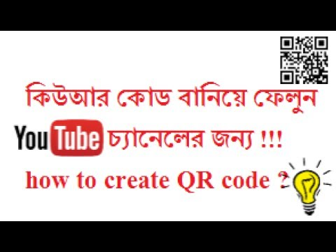 How to Create QR Code | BarCode | Make Your YouTube Channel Dynamic | Bangla Tutorial | 2017