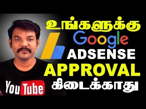 உங்களுக்கு Google Adsense Approval கிடைக்காது