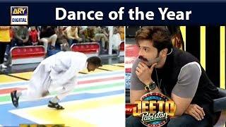 Pehly Kabhi Dekha Aisa Dance | Fahad Mustafa | Jeeto Pakistan