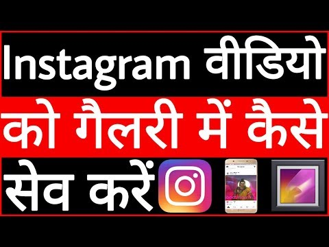 Instagram वीडियो को गैलरी में कैसे सेव करें // instagram video ko gallery me kaise save kare