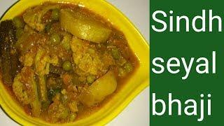 #Sindhi Seyal Bhaji Recipe || Sindhi Mix veg Recipe || Seyal Bhindi Masala || sail Bhaji
