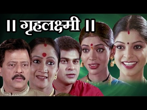 Xxx Mp4 Gruhalaxmi Marathi Full Movie Ramesh Bhatkar Alka Kubal 3gp Sex