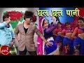 New Nepali Hot Lok Dohori Song Chhal Chhal Pani Ramji Khands