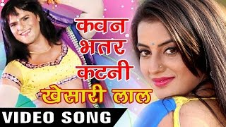कवन भतरकटनी - Bhatarkatani - Dilwala - Khesari Lal - Bhojpuri Hot Songs 2016 new