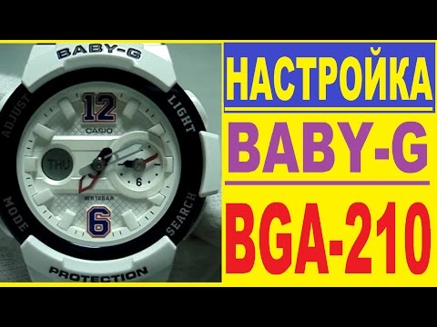 Настройка Casio Baby-G BGA-210-7b   Setting Baby-G BGA-210