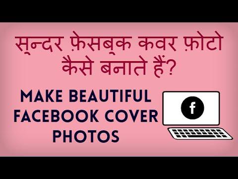How to make Beautiful Facebook Cover Photos? Sundar Facebook Cover Photo kaise banate hain?