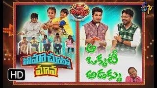Extra Jabardasth | 4th January 2019 | Full Episode | ETV Telugu