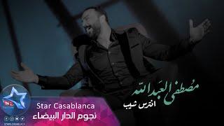 مصطفى العبدالله - انترس شيب (حصرياً)   2019   (Mustafa Al-Abdullah - Inters Shib (Exclusive