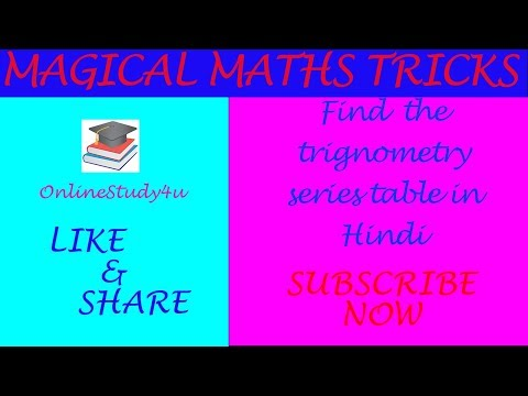 FIND THE TRIGONOMETRY SERIES TABLE IN HINDI