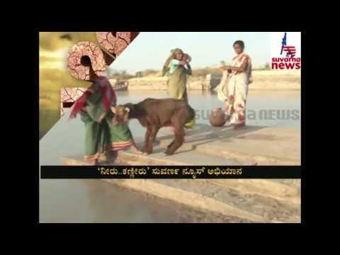 Xxx Mp4 Neeru Kanniru Suvarna News Water Drought Campaign At Raichur 3gp Sex