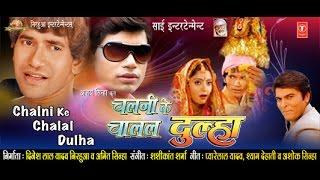 CHALNI KE CHALAL DUHLA - Full Bhojpuri Movie