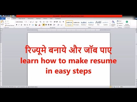 How to make easy Resume | Hindi | MS Word | by Computer Digest