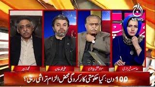 Faisla Aap Ka With Asma Sherazi | 14 November 2018 | Aaj News