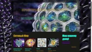 Download El planeta Colmena (сотовая земля) Teoría de Vyacheslav Kotlyarov Video