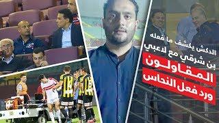 دوت مصر | الدكش يكشف ما فعله بن شرقي مع لاعبي المقاولون ورد فعل النحاس