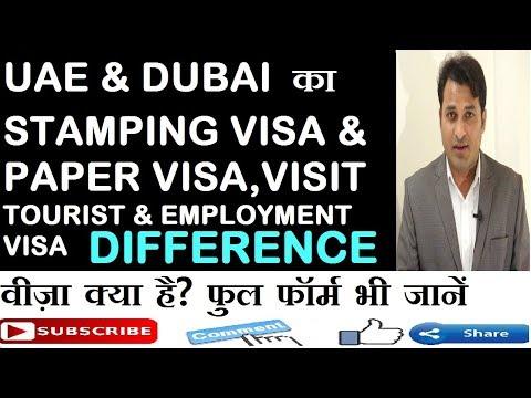 DUBAI & UAE  EMPLOYMENT-STAMPING-TOURIST/VISIT VISA DIFFERENCE? -WHAT IS VISA? HINDI