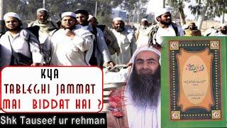 kya Tableghi Jammat Mai  Biddat Hai ? Sheikh Tauseef Ur Rehman