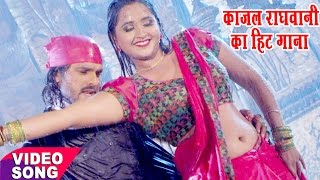 काजल राघवानी का सबसे बड़ा हिट गाना 2017 - छतरी जल्दी लगावा ना - Bhojpuri Hot Songs