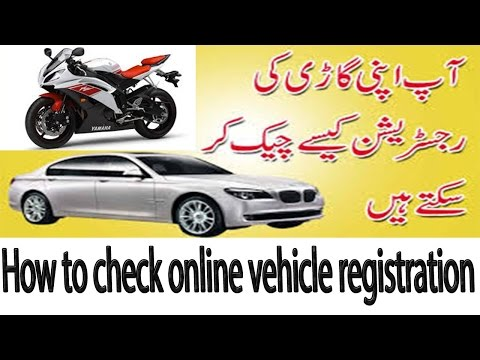 How to chek online vehicle registration details | in pakistan | Car | Bike 2017
