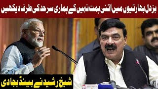 Sheikh Rasheed Slams Indian Modi Government | 22 August 2019 | Express News