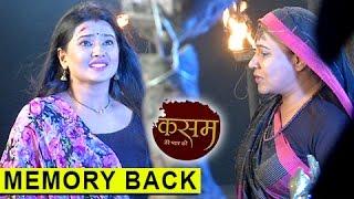 Tanuja's MEMORY Back | कसम तेरे प्यार की | Kasam Tere Pyar Ki