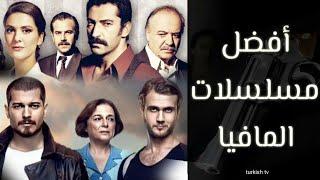 أفضل 5 مسلسلات المافيا التركية مع تصنيف و قصة كل مسلسل