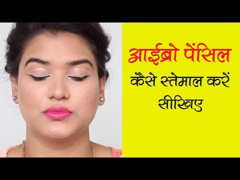How to Apply Eyebrow Pencil (Hindi) | Eyebrow Pencil Tutorial for Beginners
